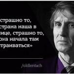 Василий Мельниченко: Кроме горя и беды страна ничего не производит