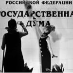 Госдума, отобрав у россиян пенсии, замахнулась на их зарплаты