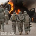 ИГИЛ* наносит удары в Ракке и Дейр Зоре: уничтожены американские военные и бронетехни