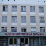 Кошмар реформы: как «оптимизировали» больницу в городе Видное