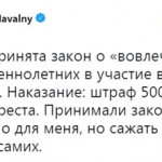 У Навального накрывается «бизнес на протестах»