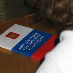 День Конституции есть, а Конституции — нет