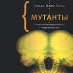 А. М. Леруа, «Мутанты». Комментарии ученых и экспертов, мнения, научные блоги.