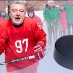 Это позор: хоккей точно доведет Порошенко до инфаркта