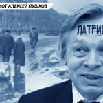 Ряженый патриот Алексей Пушков