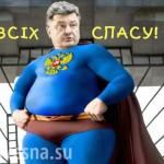 Пришло время геройств: Порошенко поймал особо опасного преступника