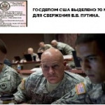 Сказка о семидесяти миллиардах на свержение Путина