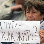 Россияне не верят заявлениям властей о выходе страны из кризиса