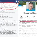 Павел Салин: Чиновники ослушались Путина и продолжают оскорблять народ?