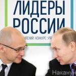 Вячеслав Тетекин: Почему Кириенко вспомнил про советский опыт и почему провалились его «Лидеры России»