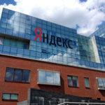 Компания «Яндекс» запретила своим сотрудникам летать в командировки на SSJ 100 17 мая 20
