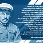 Макаренко о личности и обществе