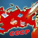 Великий Советский Союз – или что такое настоящая свобода