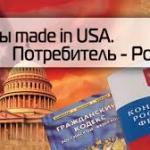 Законы made in USA. Потребитель — Россия