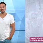 Зачем в Европе пропагандируют ЛГБТ и оправдывают каннибализм? Видео Руслана Осташко