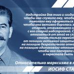 Сталин о функциях надстройки