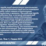Маркс о неоплаченном труде