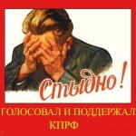 Почему члены КПРФ решили пойти на побегушки к Алексею Навальному?