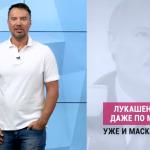 Как ложь Лукашенко раскрыли двумя словами?