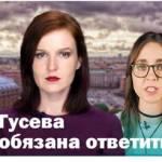 Жрица любви из ФБК Ольга Гусева спустила деньги Навального в Петербурге