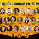 «Антикризисный PR-2019: защита репутации и работа с негативом» – уже в этот четверг