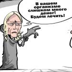 Медицина на Украине стала платной. «Доктор Смерть» идет за вами