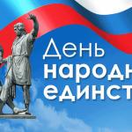 4 ноября — праздник героев-освободителей Отечества