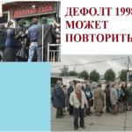 США предсказывает России дефолт