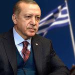 МИД Греции ответил на «военную риторику» Эрдогана по Кипру