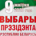 Штаб Тихановской сообщил о задержании девяти ее сторонников