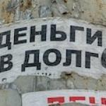 Просрочка россиян по кредитам взлетела на 120%